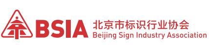 北京市标识行业协会